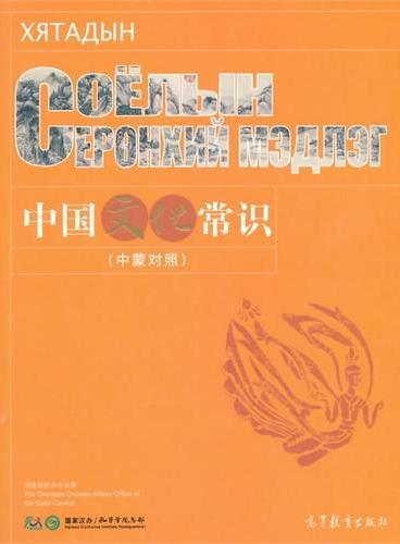 中国文化常识(中蒙对照)