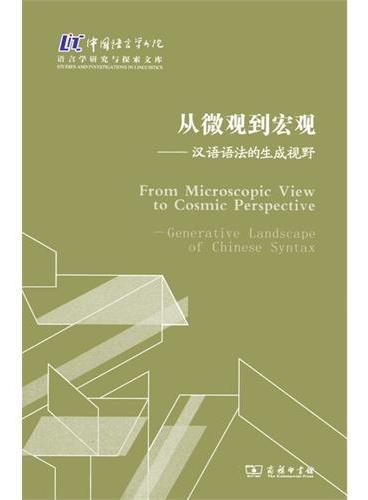 从微观到宏观——汉语语法的生成视野