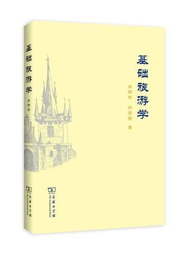 基础旅游学(第4版)