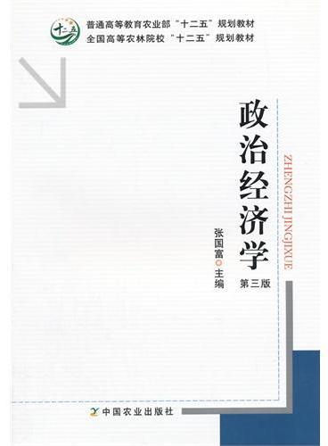 政治经济学(第三版)(张国富)