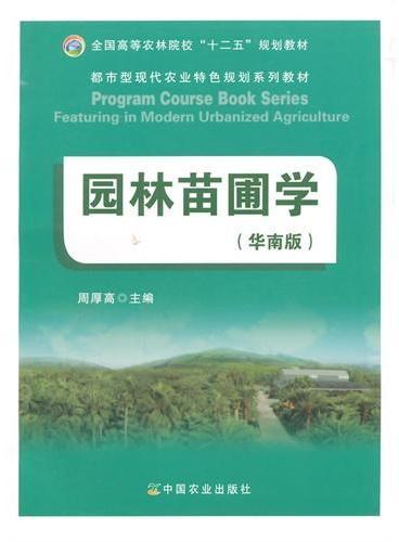 园林苗圃学(华南版)(周厚高)