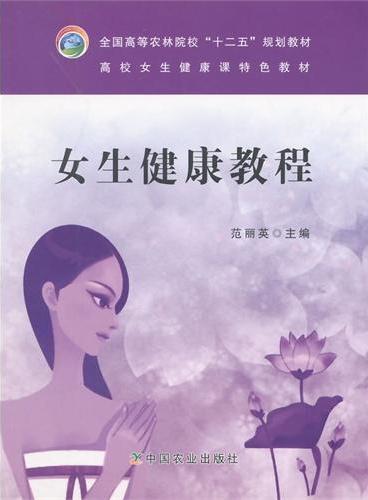 女生健康教程(范丽英)