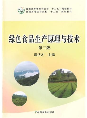 绿色食品生产原理与技术(第二版)(谭济才)