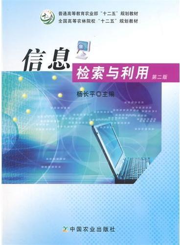 信息检索与利用(第二版)(杨长平)