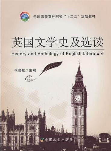 英国文学史及选读History and Anthology of English Literature(张建慧)
