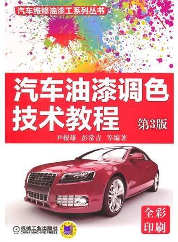 汽车油漆调色技术教程 第3版