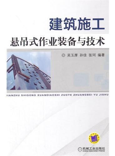 建筑施工悬吊式作业装备与技术