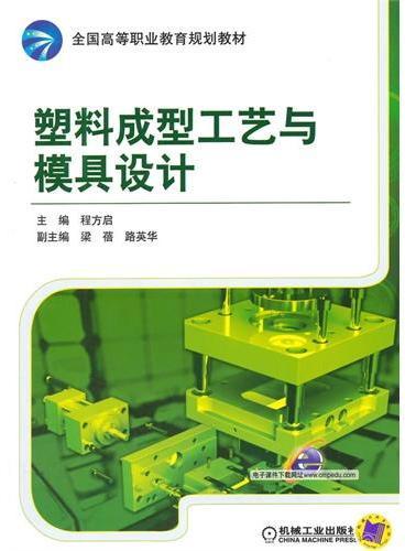 塑料成型工艺与模具设计(全国高等职业教育规划教材)