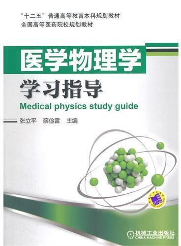 """医学物理学学习指导(""""十二五""""普通高等教育本科规划教材)"""