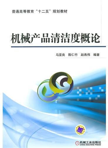 """机械产品清洁度概论(普通高等教育""""十二五""""规划教材)"""