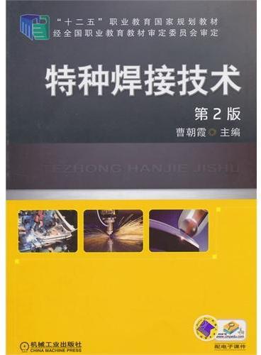 """特种焊接技术(第2版,""""十二五""""职业教育国家规划教材)"""