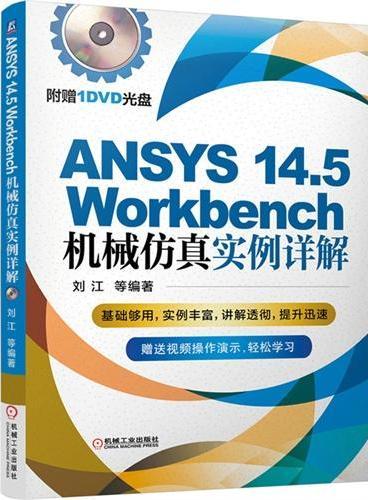 ANSYS 14.5 Workbench机械仿真实例详解