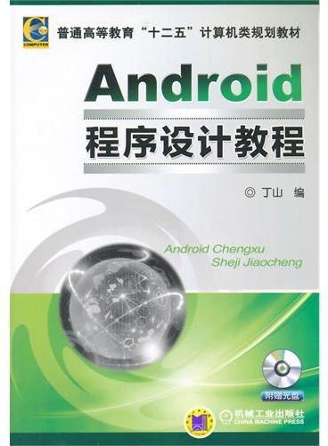 """Android程序设计教程(普通高等教育""""十二五""""计算机类规划教材)"""