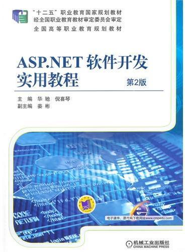 """ASP.NET软件开发实用教程(第2版,""""十二五""""职业教育国家规划教材 全国高等职业教育规划教材)"""