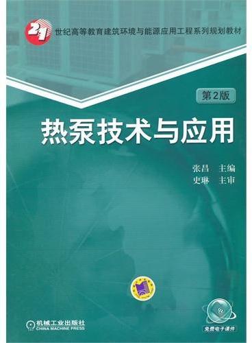 热泵技术与应用(第2版,21世纪高等教育建筑环境与能源应用工程系列规划教材)