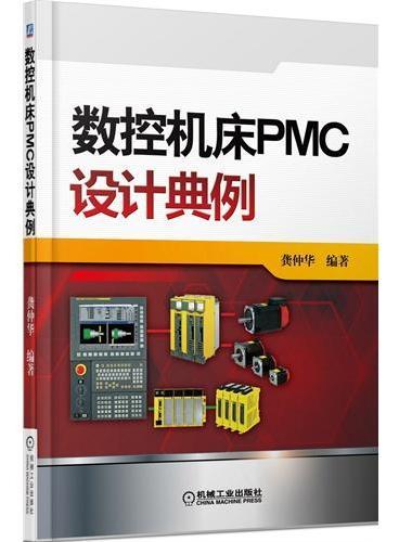 数控机床PMC设计典例