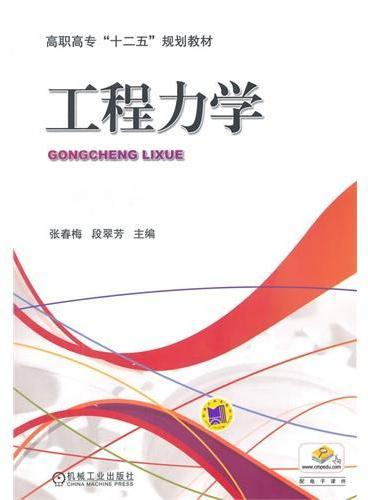 """工程力学(高职高专""""十二五""""规划教材)"""