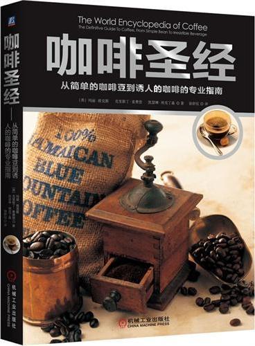咖啡圣经 从简单的咖啡豆到诱人的咖啡的专业指南