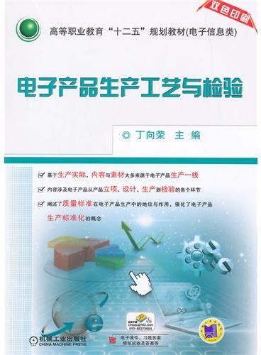 """电子产品生产工艺与检验(高等职业教育""""十二五""""规划教材 电子信息类)"""