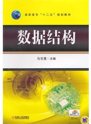 """数据结构(高职高专""""十二五""""规划教材)"""