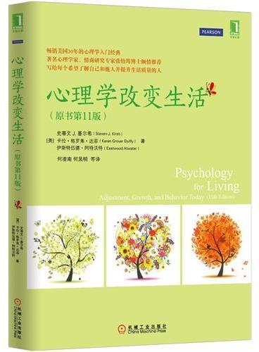 心理学改变生活(原书第11版)