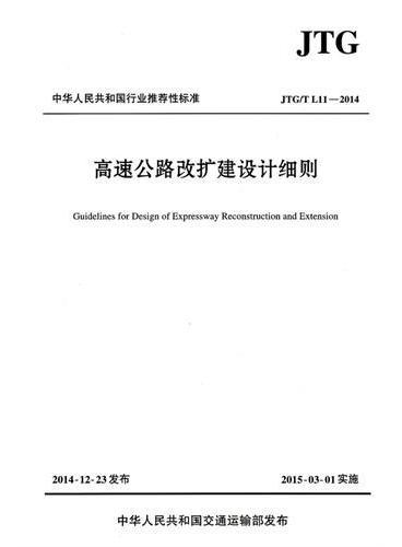 高速公路改扩建设计细则JTG/T L11—2014