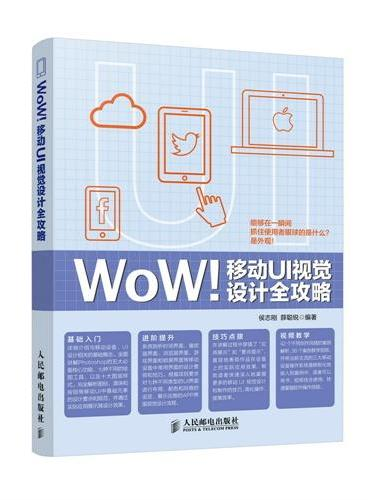 WoW 移动UI视觉设计全攻略
