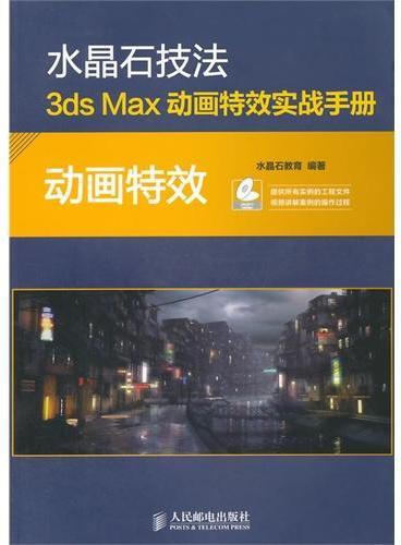 水晶石技法 3ds Max动画特效实战手册