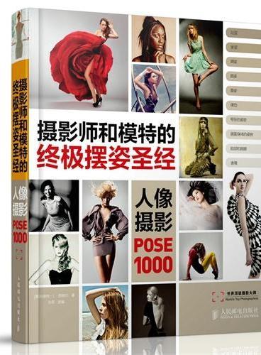 摄影师和模特的终极摆姿圣经:人像摄影POSE 1000