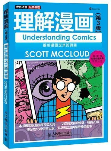 世界动漫经典教程——理解漫画(第3版)