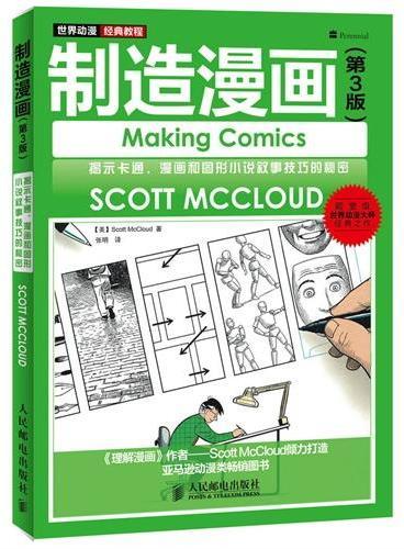 世界动漫经典教程——制造漫画(第3版)