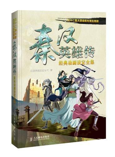 五十二集大型动画电视连续剧《秦汉英雄传》——经典动画设定全集