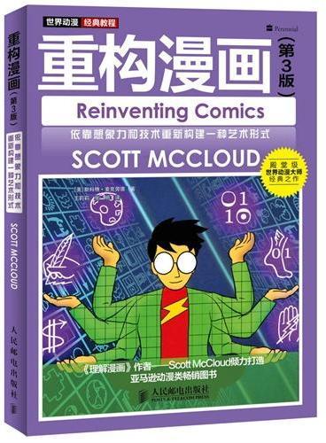 世界动漫经典教程——重构漫画(第3版)
