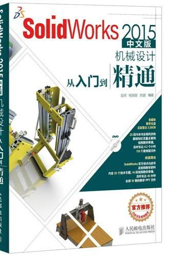 SolidWorks 2015中文版机械设计从入门到精通
