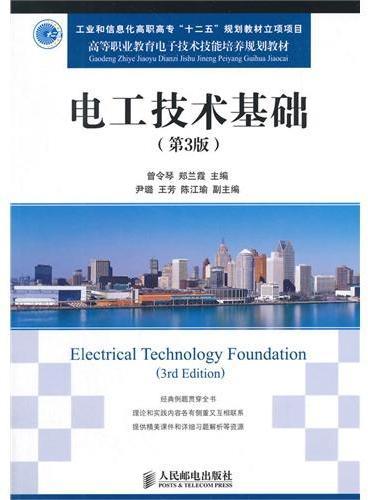 电工技术基础(第3版)
