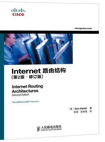 Internet 路由结构(第2版 修订版)