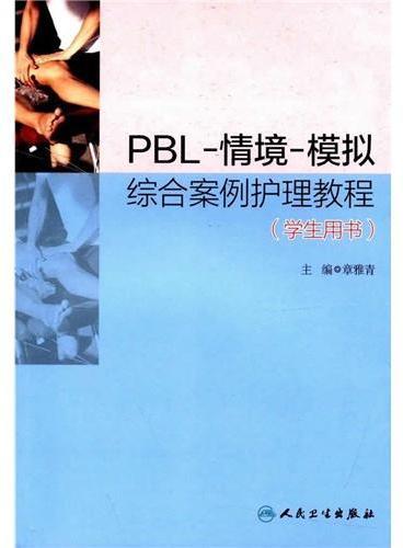 PBL-情境-模拟综合案例护理教程(学生用书)