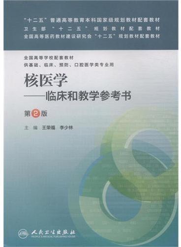 核医学·临床和教学参考书(第2版/本科临床配教)