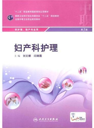 妇产科护理(第3版/中职护理)