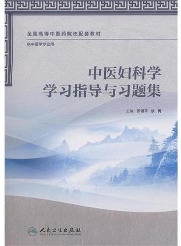 中医妇科学学习指导与习题集(本科中医药类配教)