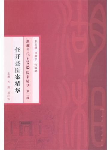 湖湘当代名医医案精华(第二辑)·任开益医案精华