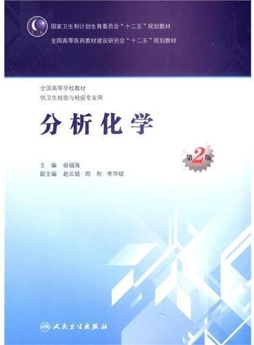 分析化学(第2版/本科卫生检验与检疫)