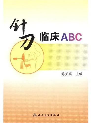 针刀临床ABC
