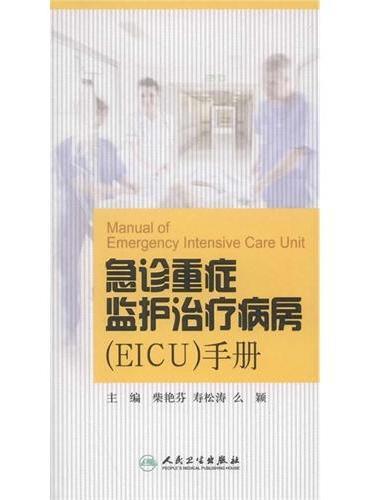 急诊重症监护治疗病房(EICU)手册