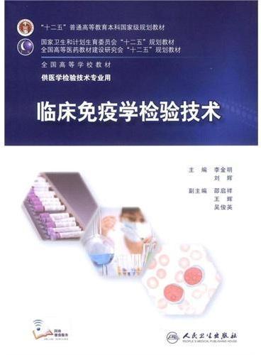 临床免疫学检验技术(本科检验技术)