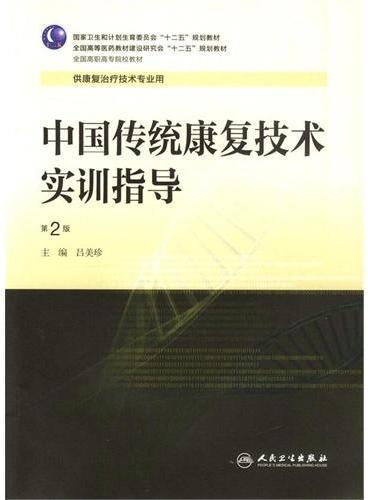 中国传统康复技术实训指导(第2版/高职康复配教)