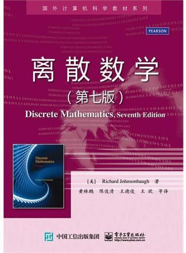 离散数学(第七版)