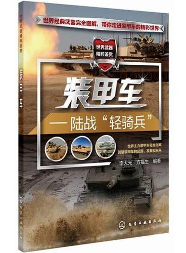 """世界武器精粹鉴赏--装甲车--陆战""""轻骑兵"""""""