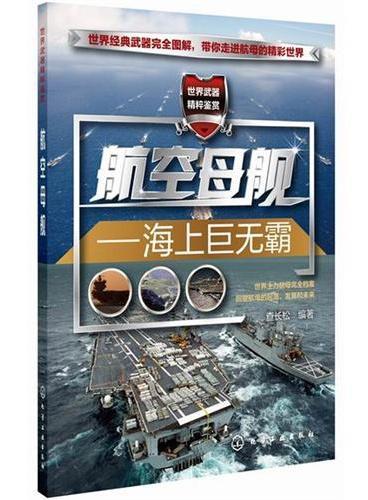 世界武器精粹鉴赏--航空母舰--海上巨无霸