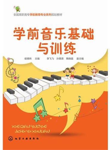 学前音乐基础与训练(侯德炜)